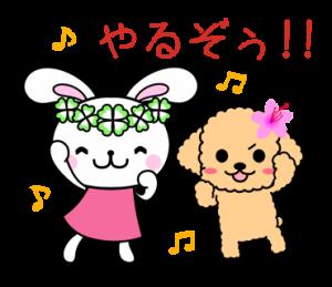 21【リアクション】やるぞぅ!!
